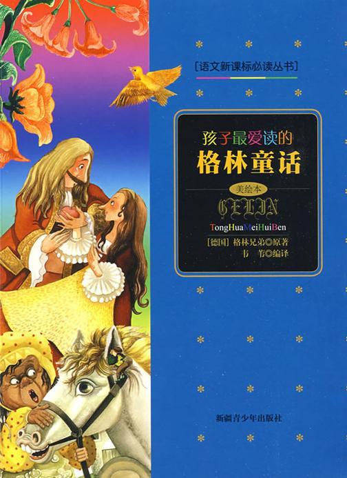孩子 爱读的格林童话(美绘本)