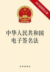 中华人民共和国电子签名法(2015版)