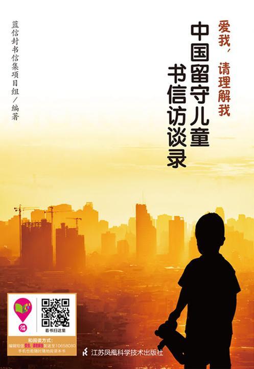 爱我,请理解我——中国留守儿童书信访谈录