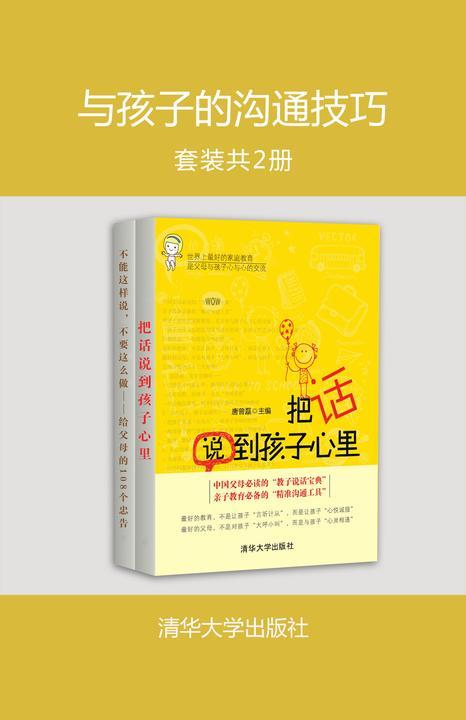 与孩子的沟通技巧(套装共2册)