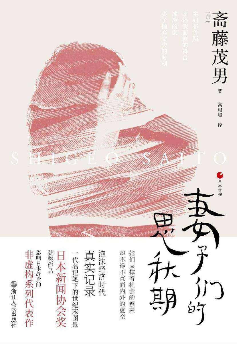 日本世相系列:妻子们的思秋期
