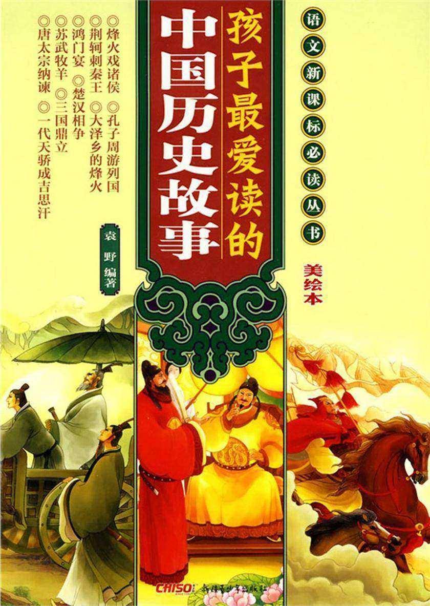 孩子最爱读的中国历史故事