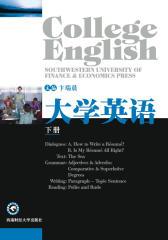 大学英语(下册)(仅适用PC阅读)