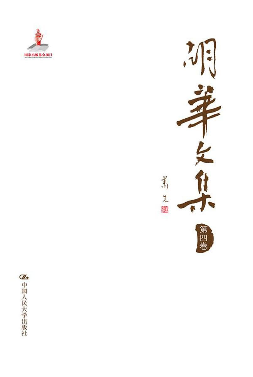 胡华文集  第四卷