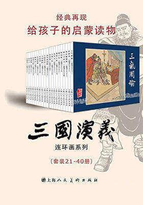 三国演义连环画21-40(套装共20册)