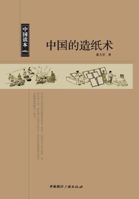 中国读本·中国的造纸术