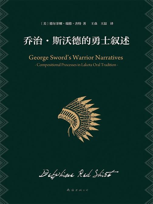 乔治·斯沃德的勇士叙述