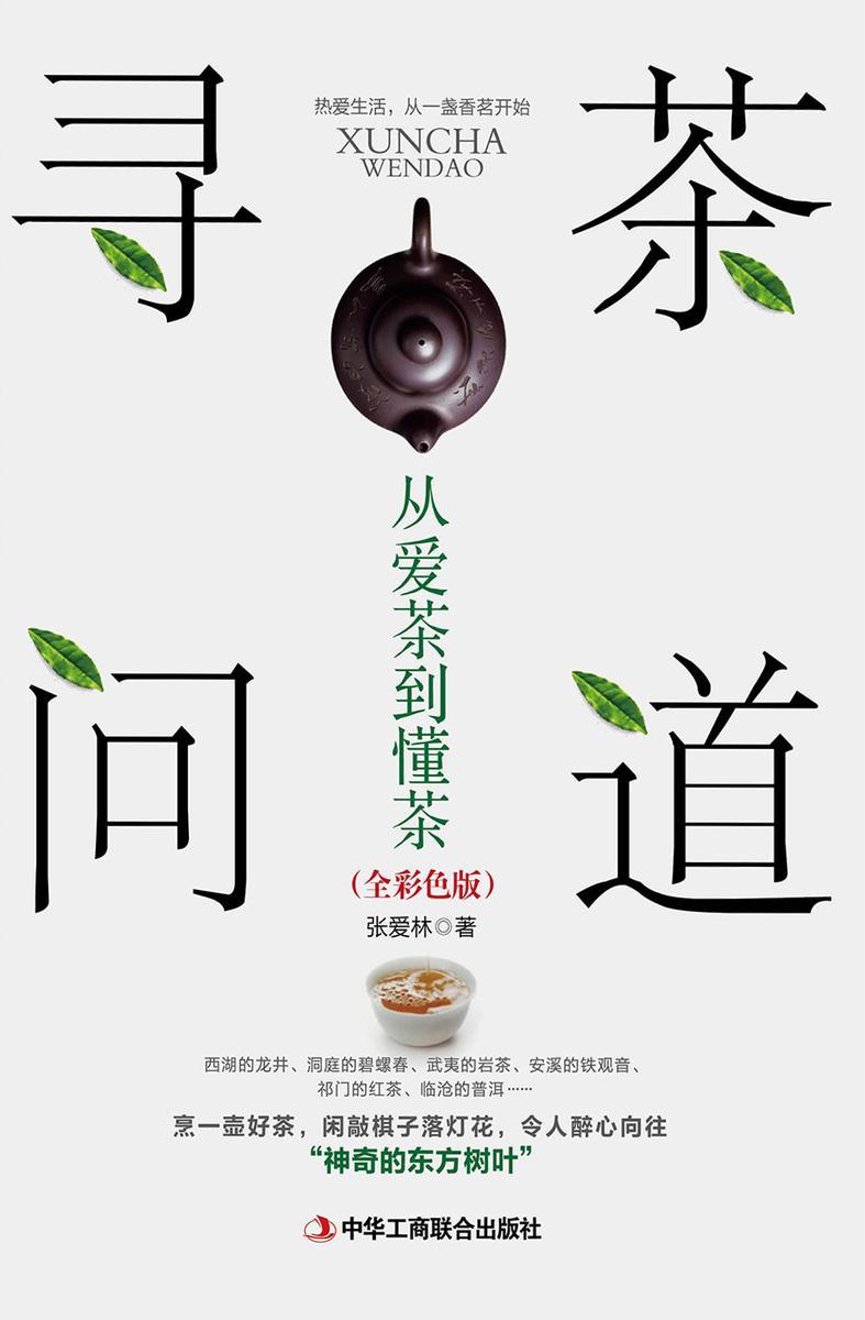 寻茶问道:从爱茶到懂茶