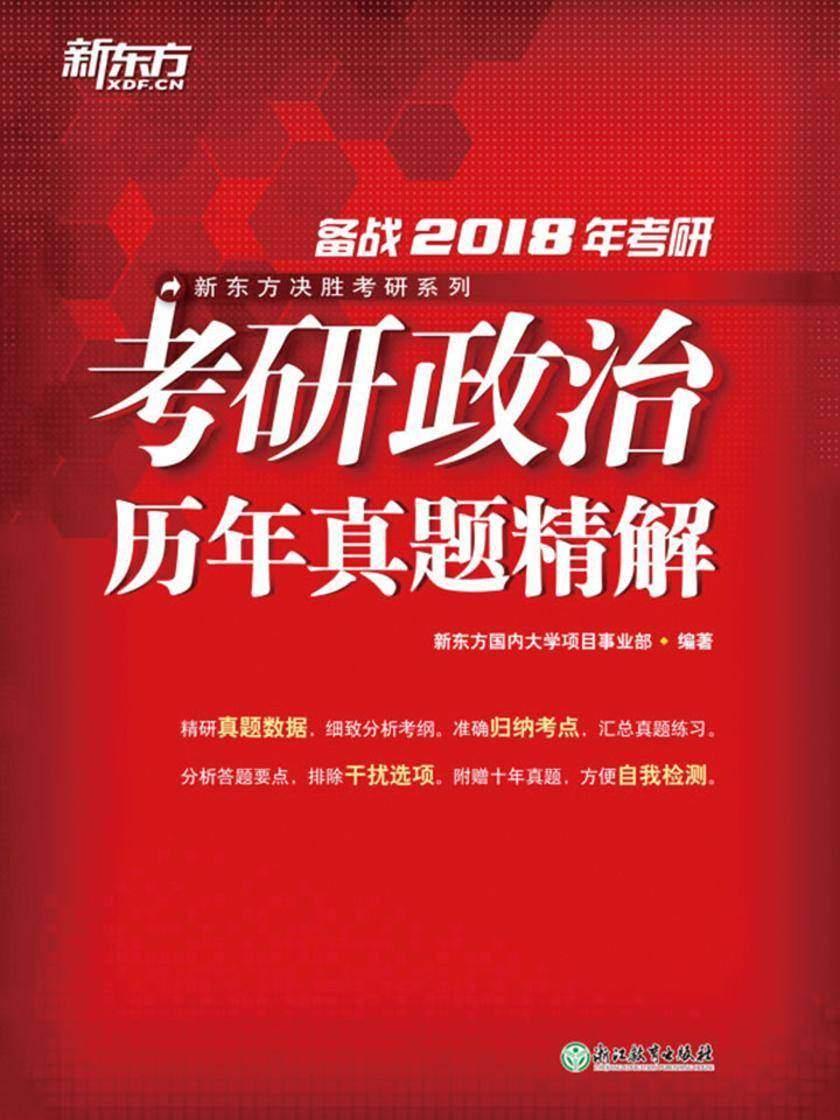 (2018)考研政治历年真题精解