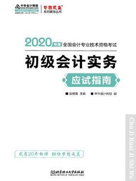 2020初级会计职称考试教材辅导 梦想成真 中华会计网校 初级会计实务--应试指南