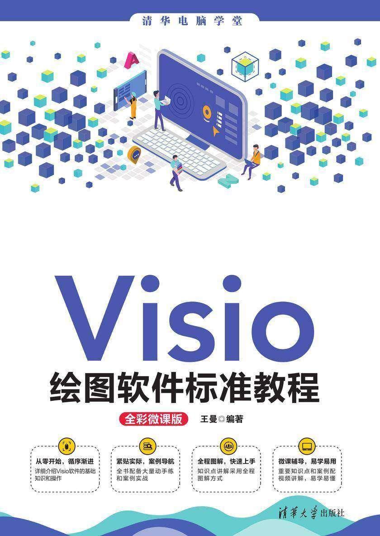 Visio绘图软件标准教程(全彩微课版)
