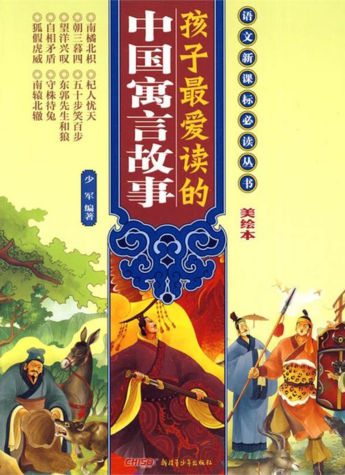 孩子 爱读的中国寓言故事