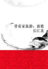 带着家旅游:放歌长江北