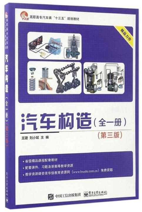 汽车构造(全一册)(第三版)