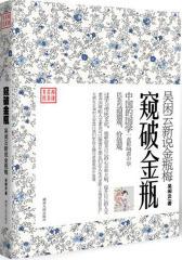 窥破金瓶——吴闲云新说金瓶梅