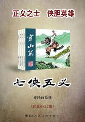 七侠五义9-12(套装共4册)