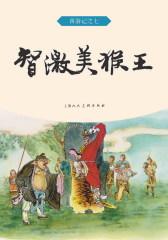 西游记连环画·智激美猴王