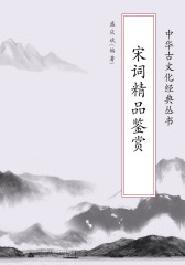 宋词精品鉴赏(中华古文化经典丛书)
