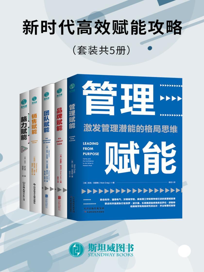 新时代高效赋能攻略(套装共5册)