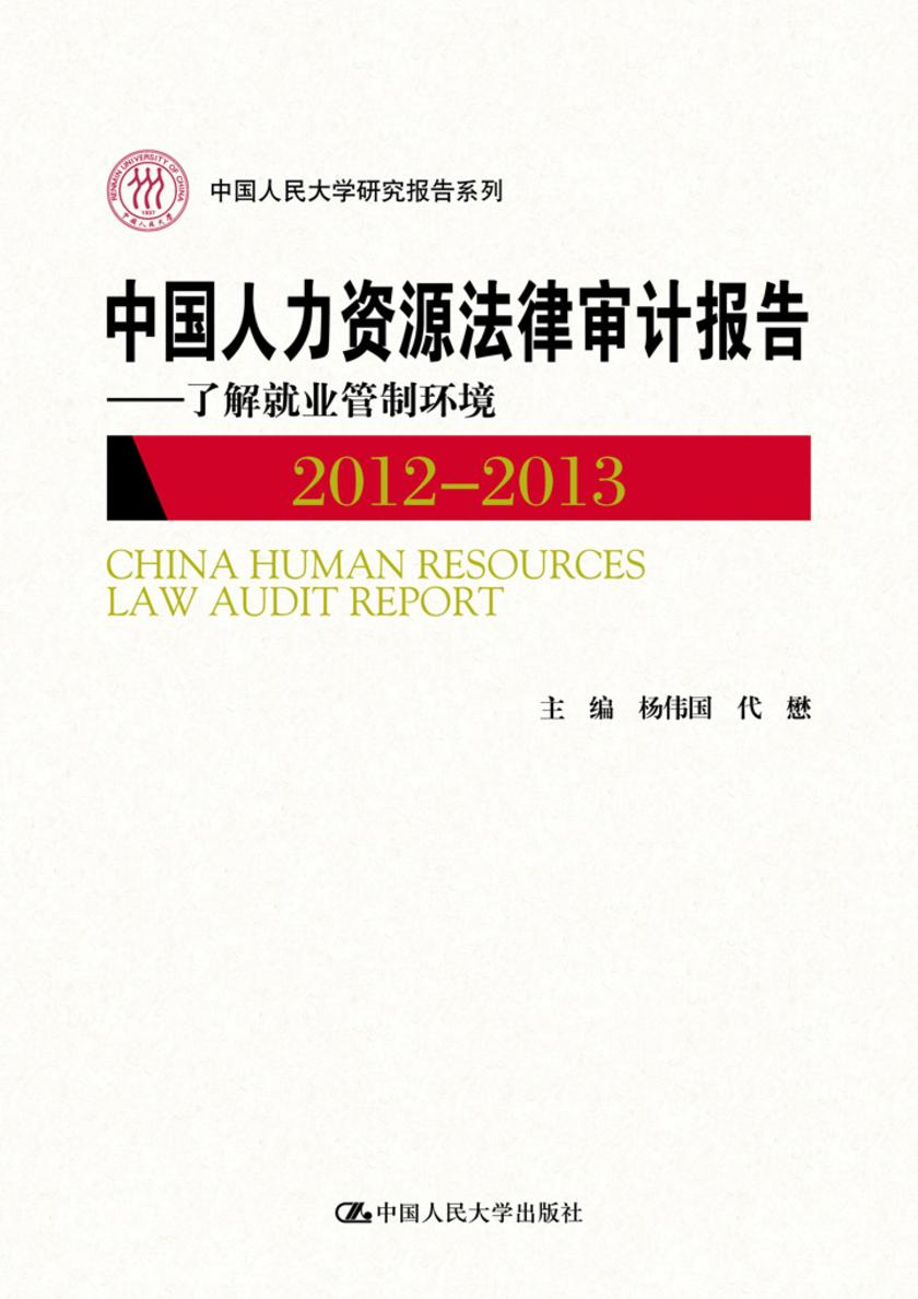 中国人力资源法律审计报告2012-2013:了解就业管制环境(仅适用PC阅读)
