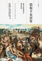 巴尔干五百年:从拜占庭帝国灭亡到21世纪