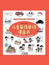 儿童英语单词漫画书