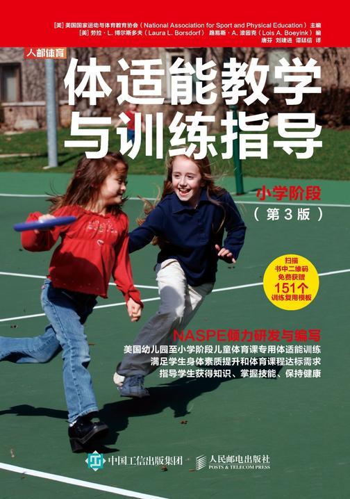 体适能教学与训练指导:小学阶段(第3版)