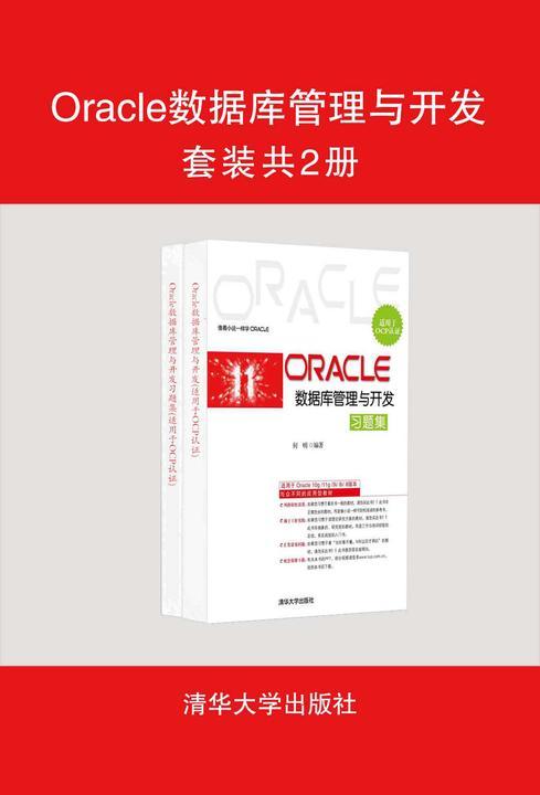 Oracle数据库管理与开发(套装共2册)