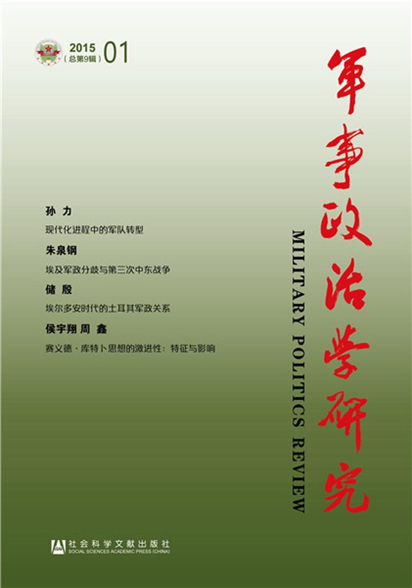 军事政治学研究(2015年第1辑/总第9辑)