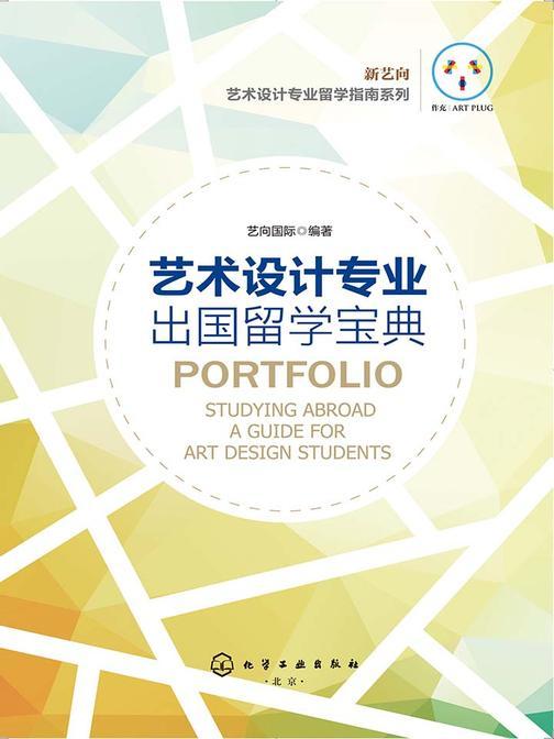 艺术设计专业出国留学宝典