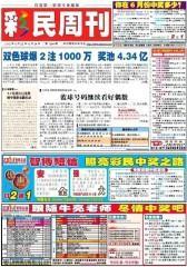 假日休闲报·彩民周刊 周刊 2012年总1384期(电子杂志)(仅适用PC阅读)