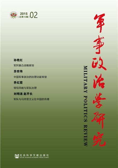 军事政治学研究(2015年第2辑/总第10辑)