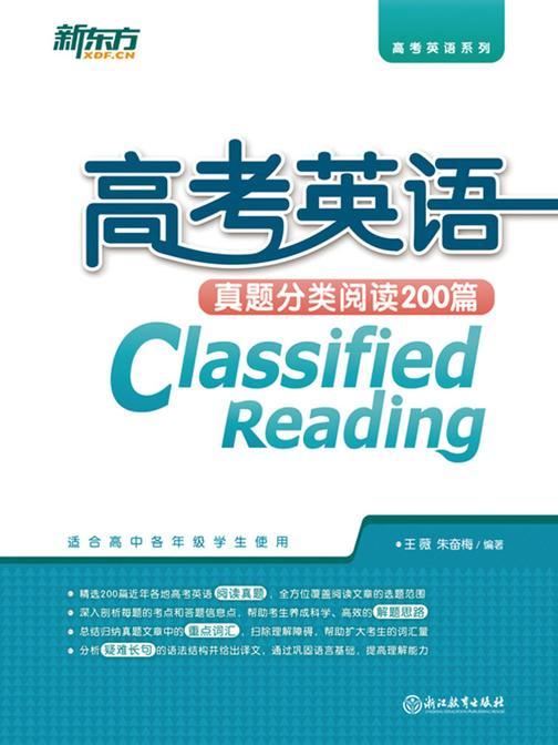 高考英语真题分类阅读200篇