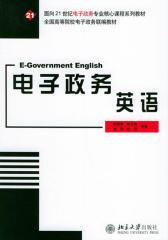 电子政务英语(仅适用PC阅读)