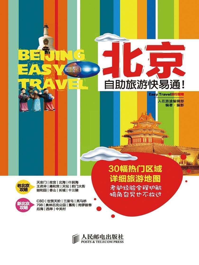 北京自助旅游快易通!