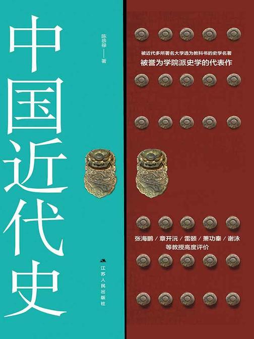 中国近代史(民国时期历史畅销书,学院派史学代表作)