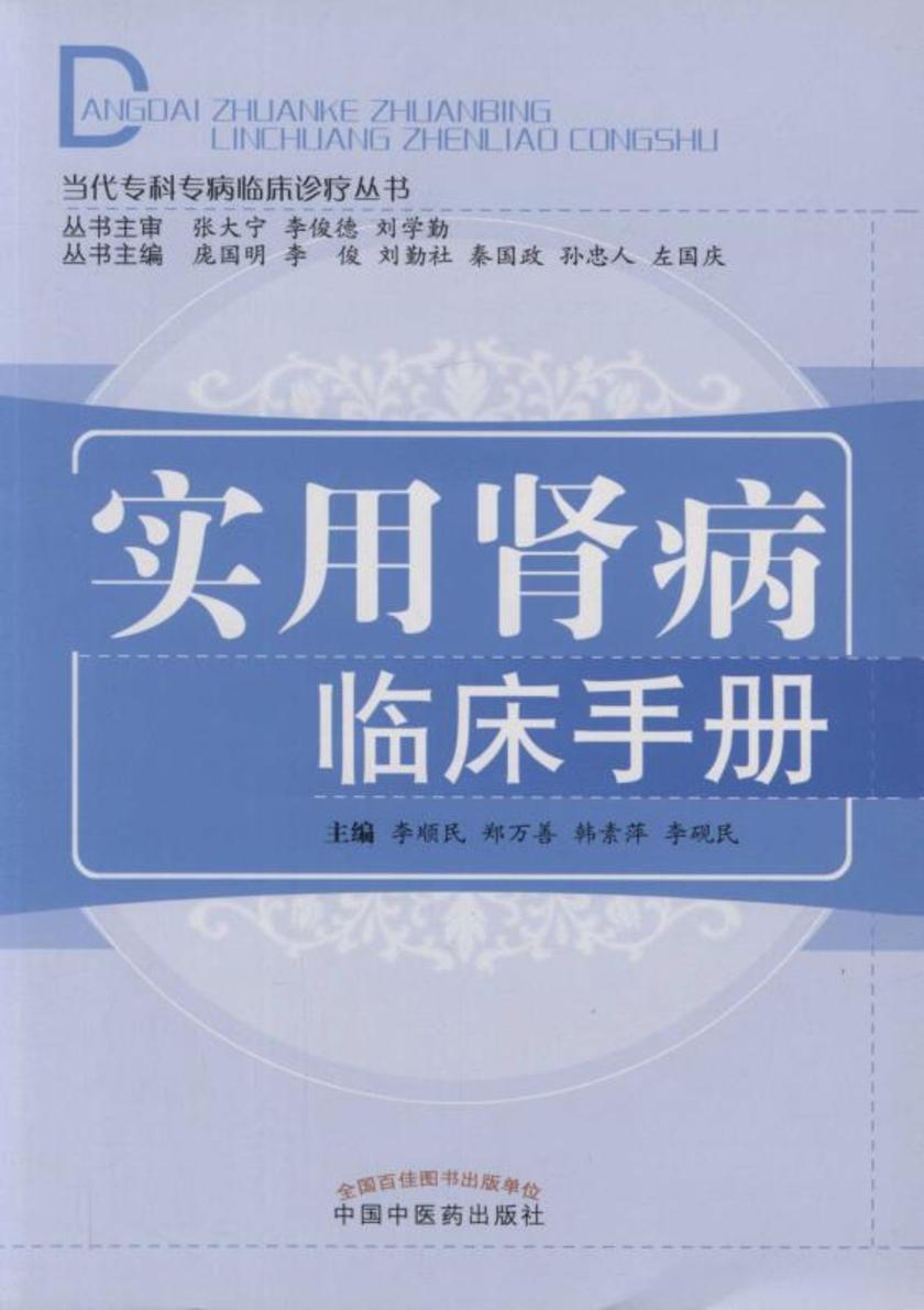 实用肾病临床手册