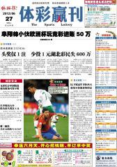 体彩赢刊 周刊 2012年第74期(电子杂志)(仅适用PC阅读)
