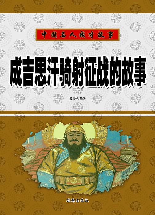 成吉思汗骑射征战的故事