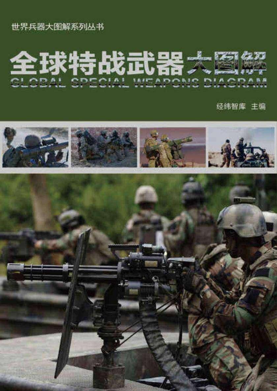 全球特战武器大图解