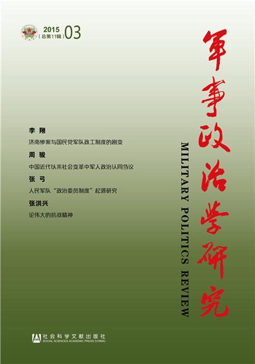 军事政治学研究(2015年第3辑/总第11辑)