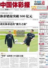 中国体彩报 周刊 2012年总370期(电子杂志)(仅适用PC阅读)