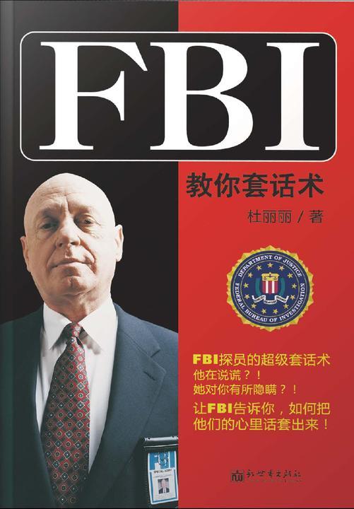 FBI教你套话术