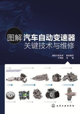 图解汽车自动变速器关键技术与维修