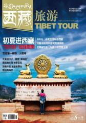 西藏旅游 月刊 2012年6月(电子杂志)(仅适用PC阅读)