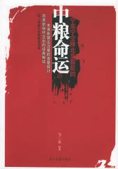 宁高宁空降北京前后的中粮命运