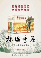 林海雪原1-6(套装共6册)