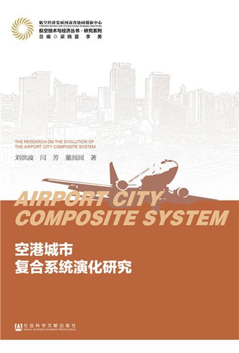 空港城市复合系统演化研究