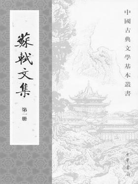 苏轼文集(1-6册)——中国古典文学基本丛书(试读本)