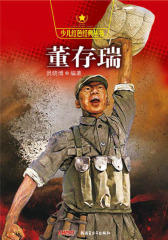少儿红色经典丛书:董存瑞